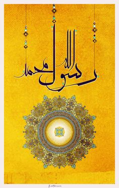 prophet MUHAMMAD peace be upon him by faithiman.deviantart.com on @deviantART