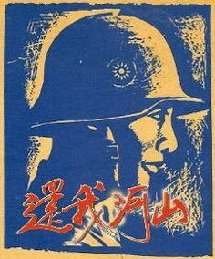 Chinese propaganda poster 'Return Our Territory', 1937-1945