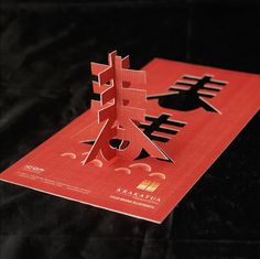 Post image for Krakatua's Unique Business Card