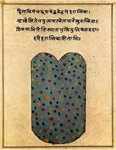 Tantra drawing 7    Artist unknown.  Meditation Drawings  XXth century