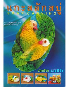 Instructional soap carving book imported from Thailand by master Thai carver, Burinpat Choowong. Available at TempleofThai.com