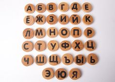 The Russian Alphabet with magnets, wooden letters, montessori toy, wooden toys, waldorf