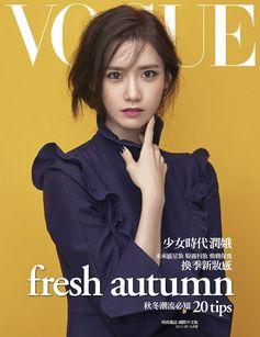 A look at Vogue Taiwan's latest cover featuring a purple dress from the Fendi Fall/Winter 2016-17 collection.
