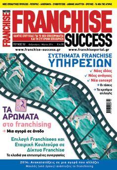 Franchise Success magazine/Νέες επενδυτικές προτάσεις, ρεπορτάζ, αφιερώματα, συνεντεύξεις, νέα της αγοράς