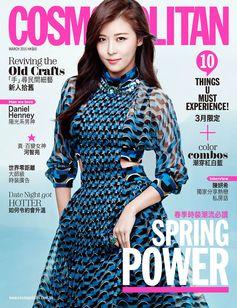 Liu Wen covers the latest Cosmopolitan Hong Kong issue wearing a Fendi Spring/Summer 2016 printed dress.