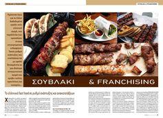 Σουβλάκι και franchising το ελληνικό fast food σε ρυθμό ανάπτυξης και ανκατατάξεων