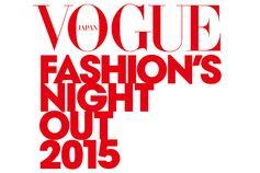 ヴォーグ・ファッションズ・ナイト・アウト2015!世界最大級のショッピングイベント