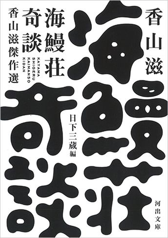 海鰻荘奇談 香山滋傑作選/水戸部功