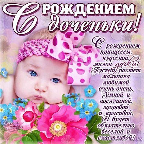 Поздравление с рождением девочки открытки