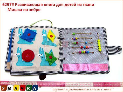 Детские книги своими руками из ткани с выкройками