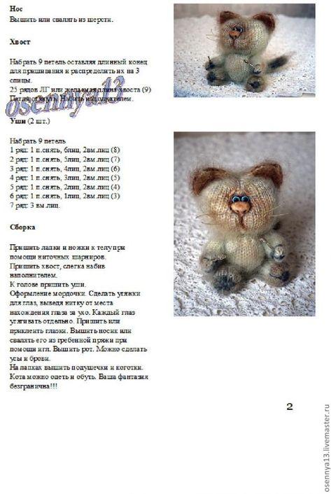 Вязание крючком игрушки котики описание 438