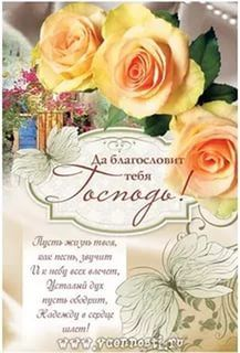 Поздравительные христианские открытки с днём рождения 31