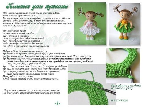 Игрушка вязание крючок игрушка кукла схема 87