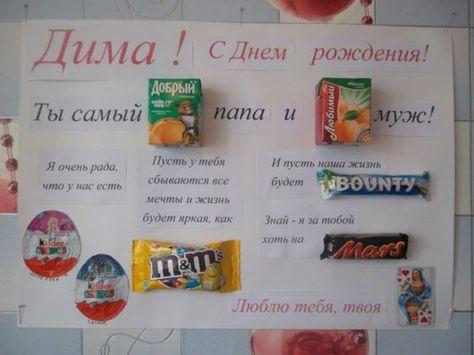 Плакат из сладостей на день рождения мужу и папе своими руками 80