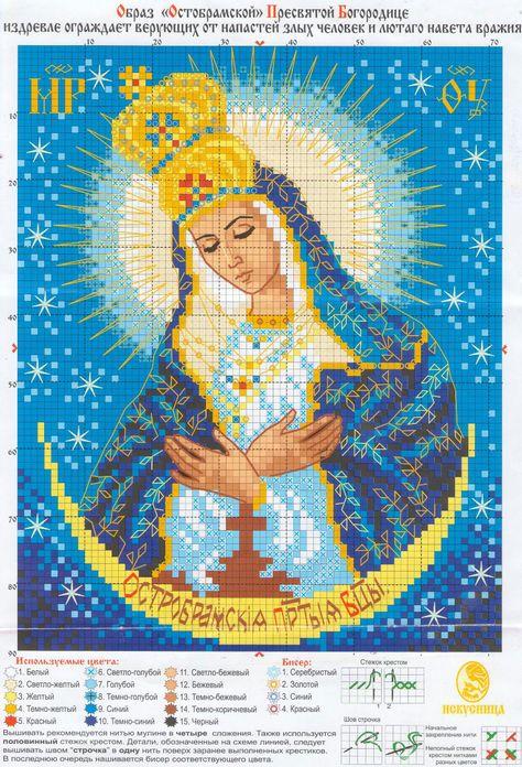 Схема вышивки иконы крестом остробрамская богородица 40