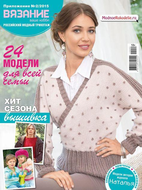 Книт мода журнал по вязанию 2016