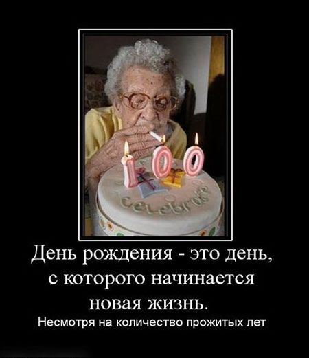 Демотиваторы смешные с днем рождения