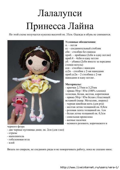 Вязание куклы крючком со схемами и описанием 912