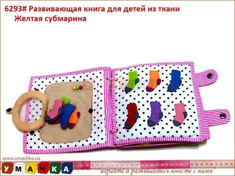 Выкройки развивающие книжки для детей своими руками из ткани выкройки