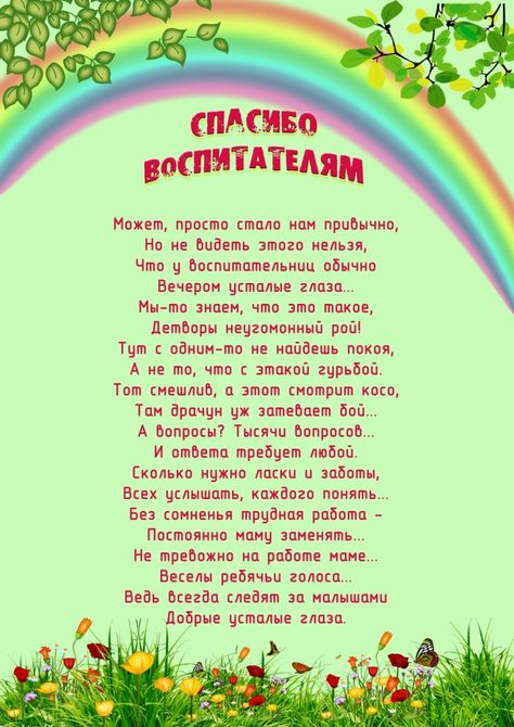 Стихи для воспитателей на выпускной в детском саду
