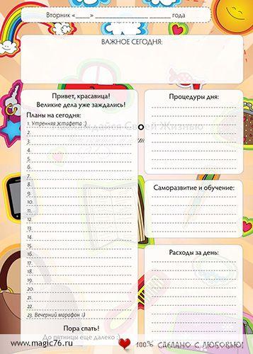 Порядок в доме гармония в семье: Планируем работу. Листы планирования на день, неделю и месяц.