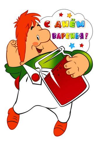 Поздравления с днем рождения от карлсона
