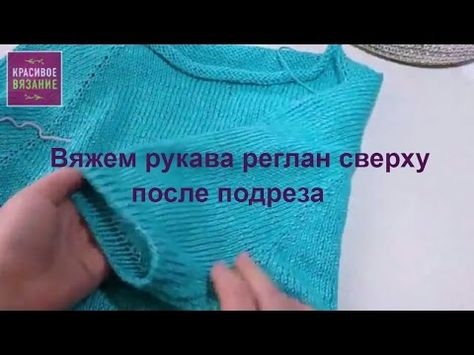 Вязание рукава при реглане сверху 7