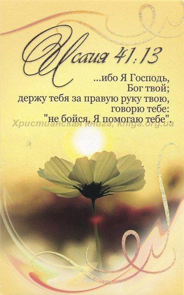Христианские открытки с цитатами из библии 63