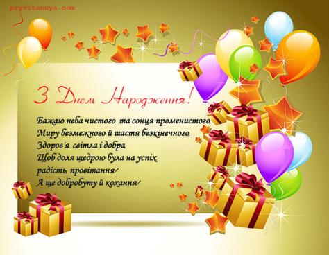 Поздравления брату на день рождения на украинском языке