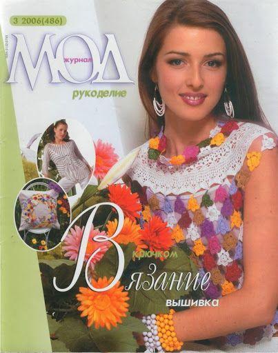 Женский журнал по вязанию журнал мод