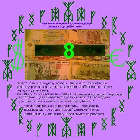 Талисманы для привлечения денег и удачи своими руками отзывы 80