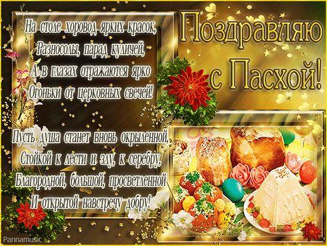Красивые открытки с поздравлениями с пасхой