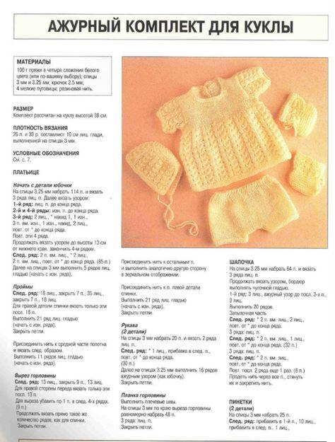 Вязание для кукол спицами с описанием беби бон 53