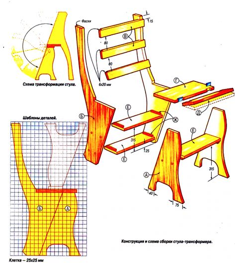 Как сделать стул трансформер своими руками чертежи 281