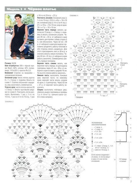 Схемы вязания крючком платья для женщин схемы