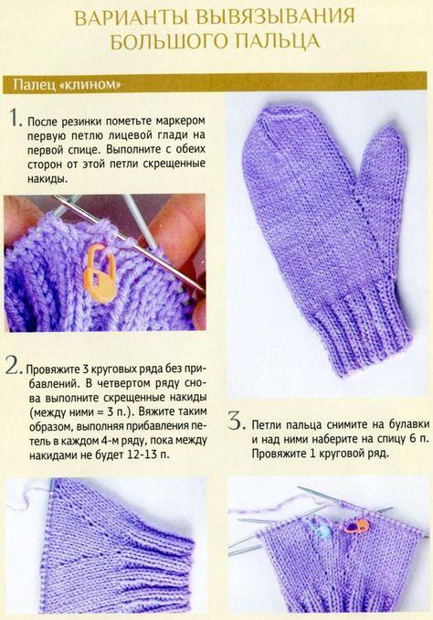 Вязание спицами варежки большого пальца 47