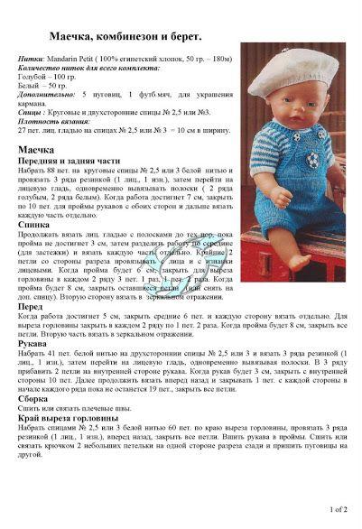 Вязание для кукол спицами с описанием беби бон 70
