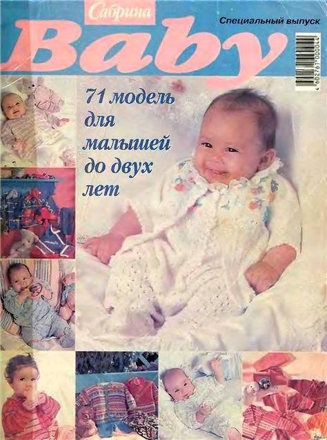 Журнал сабрина вязание для детей от 0 до 2 лет 37
