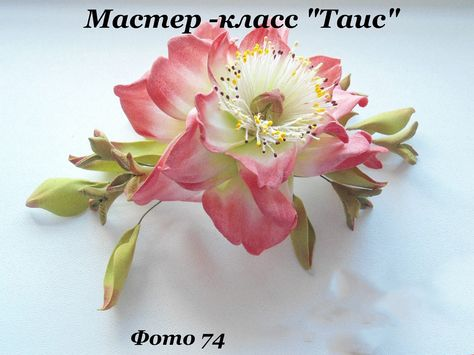 Мастер класс цветы из фоамирана