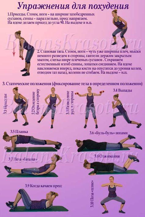 Упражнения для похудения при большом весе в  5