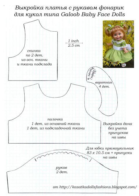 Как сшить платья для кукол своими руками для начинающих