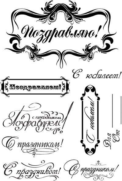 Надпись на открытку скрапбукинг