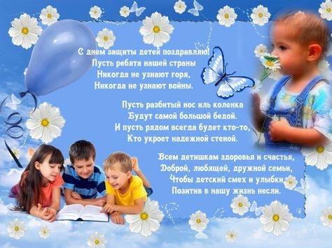Лучшие поздравления с днем защиты детей