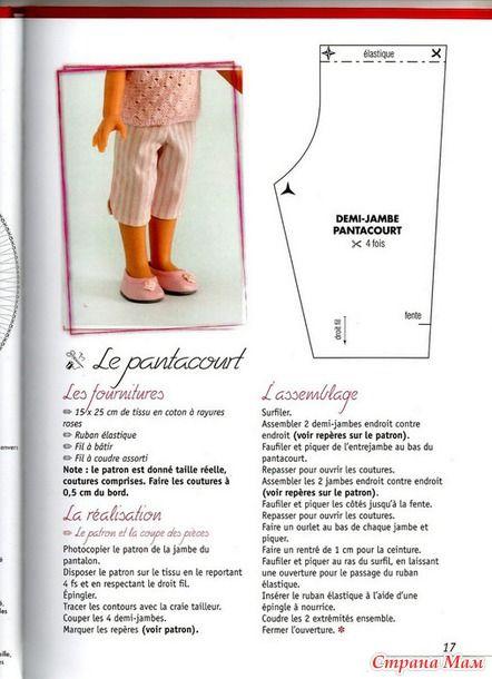 Схемы вязания на куклу паола рейна 49