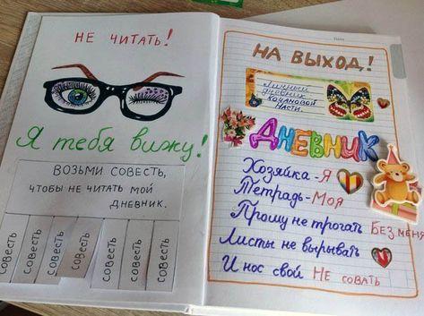 Как сделать красиво первую страницу личного дневника