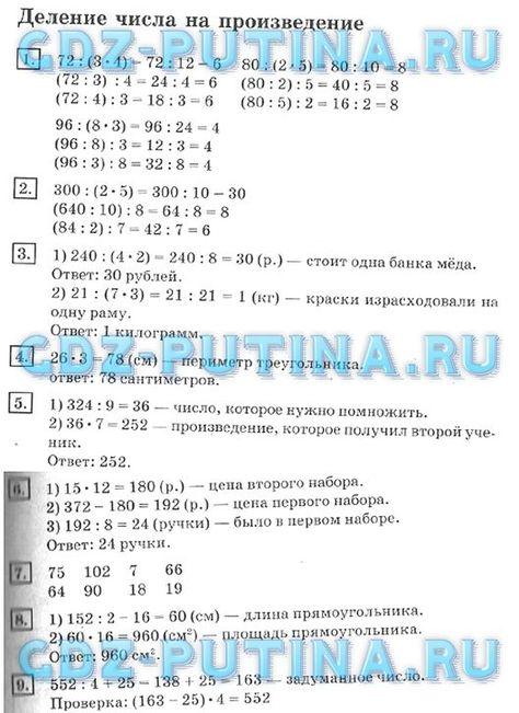Переводчик по математике за 6 класс все ответы