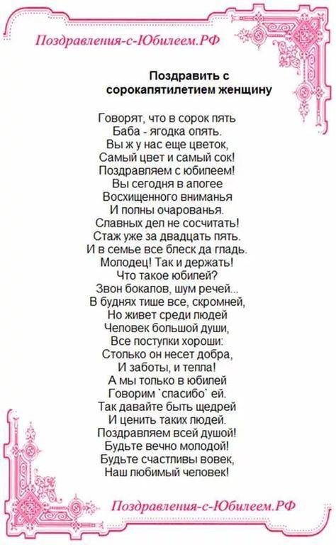 50 лет женщине поздравления на украинском языке 12