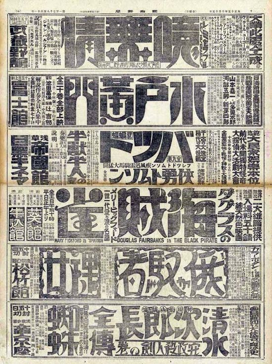 BOLD TYPOGRAPHY IN VINTAGE JAPANESE NEWSPAPERS.