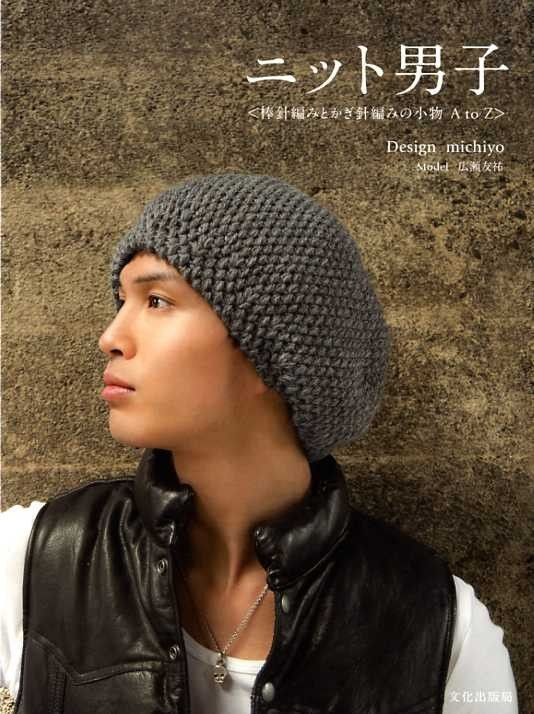 Mens KNIT HATS and GOODS - Japanese Pattern Book. via Etsy.