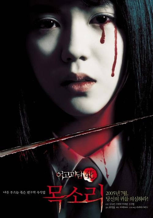 Right now: Whispering Corridors 4: Voice, 2005  Voice (Hangul: ???? 4: ???; RR: Yeogo goedam 4: Moksori; also known as Whispering Corridors 4)  is a 2005 South Korean horror film. It is the fourth installment of the Whispering Corridors series that began with the 1998 film, and was the debut film for its three young actresses, as well as director Choi Ik-hwan, who had served as an assistant director on the first Whispering Corridors.